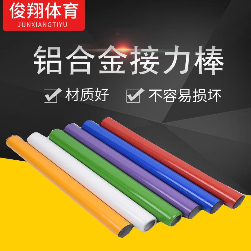 铝合金接力棒